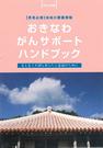 地域の療養情報「おきなわがんサポートハンドブック」(2016版)2016年発行