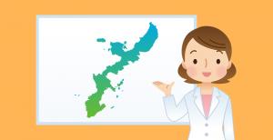 沖縄県のがん検診情報