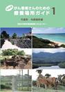 沖縄県 がん患者さんのための療養場所ガイド1