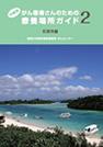 沖縄県 がん患者さんのための療養場所ガイド2