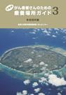 沖縄県 がん患者さんのための療養場所ガイド3