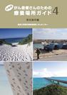 沖縄県 がん患者さんのための療養場所ガイド4