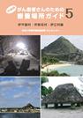 沖縄県 がん患者さんのための療養場所ガイド5