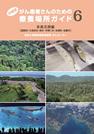 沖縄県 がん患者さんのための療養場所ガイド6