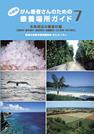 沖縄県 がん患者さんのための療養場所ガイド7