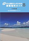 沖縄県 がん患者さんのための療養場所ガイド8