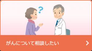 がんについて相談したい