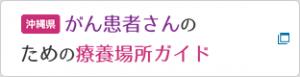 沖縄県がん患者さんのための療養場所ガイド
