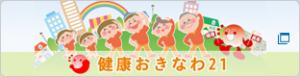 健康沖縄21