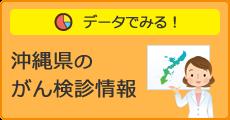 データでみる!沖縄県のがん検診情報